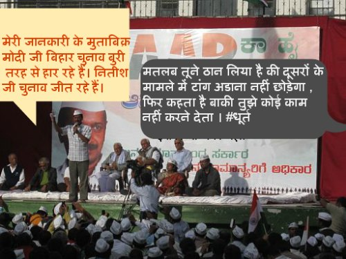 Arvind-Kejriwal-Bihar-Election-Twitter-Trolls