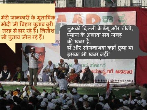 Arvind-Kejriwal-Twitter-Trolls-1