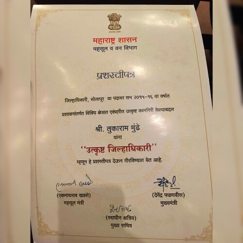 tukaram-mundhe-ias-officer-awards