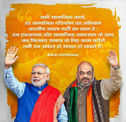 amit-shah-up-election-campaign