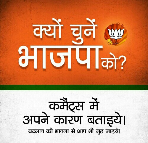 bjp-election-campaign-in-UP
