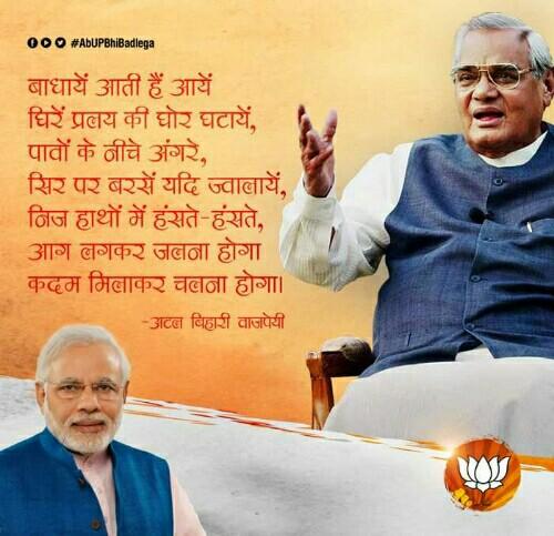 narendra-modi-atal-bihari-vajpayee