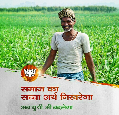 up-elections-2016-bjp-slogan