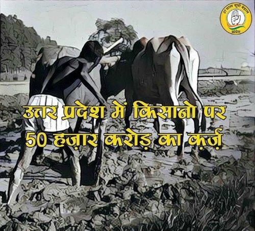 farmer-loans-in-uttar-pradesh