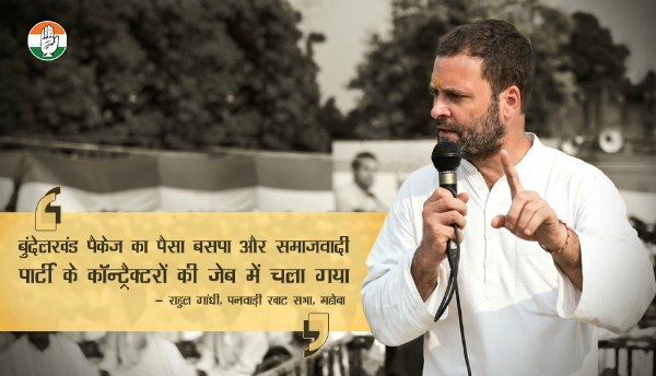 rahul-gandhi-exposes-samajwadi-party