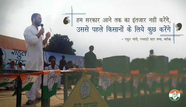 Rahul Gandhi Promise To Up Farmers