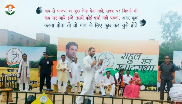 rahul-gandhi-quotes-on-bjp-narendra-modi