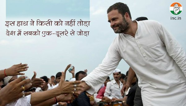 rahul-gandhi-quotes-on-congress