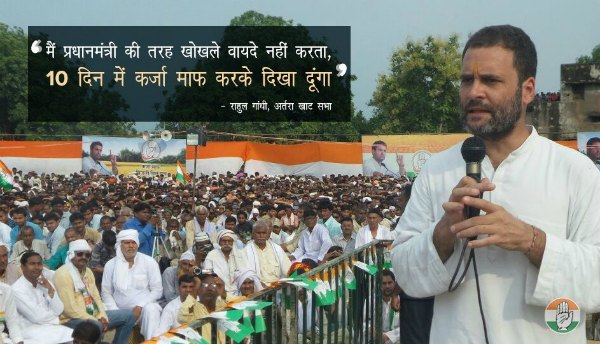 Rahul Gandhi Quotes On Waiving Loan