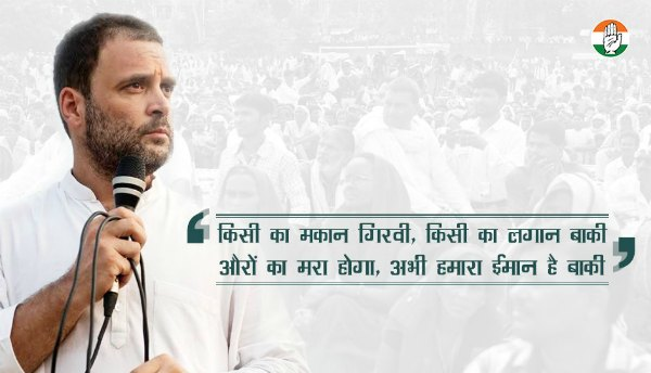 Charmant Rahul Gandhi Quotes Up Elections 2017