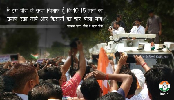 rahul-gandhi-up-election-road-show